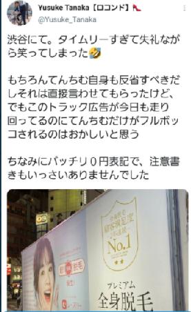 ロコンド社長田中がてんちむを擁護するtweet