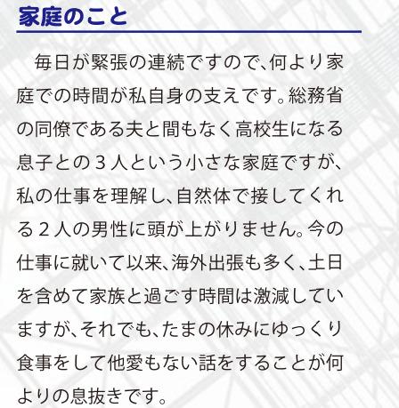2014年の山田真貴子のインタビュー