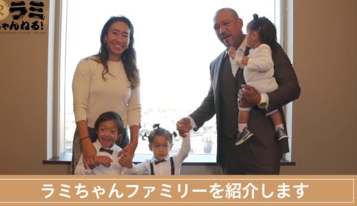 ラミレスと家族