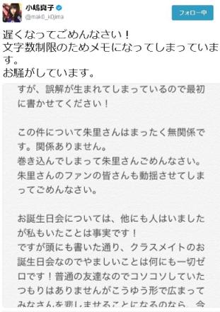 小嶋真子の釈明ツイート
