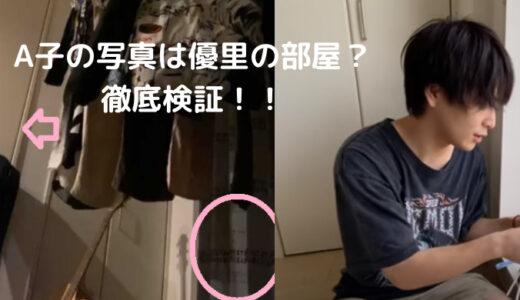 優里の部屋とA子の写真を比較