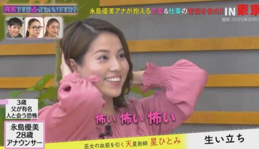 永島優美の結婚を予言した星ひとみの占い内容!離婚の手相は本当?