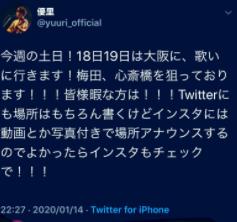 優里の路上ライブ告知ツイート