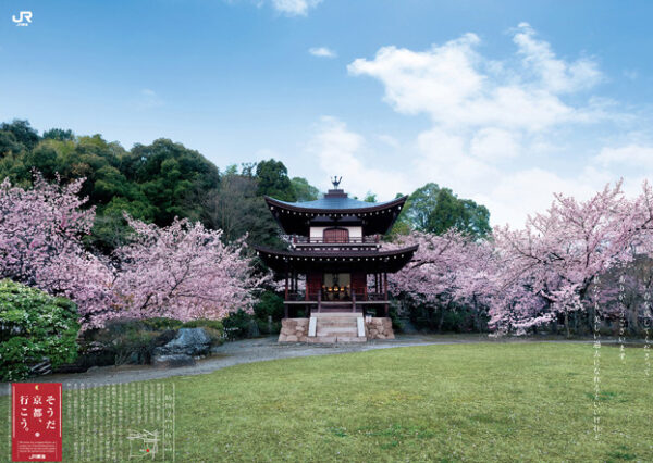 そうだ、京都行こうのCM