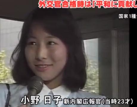 小野日子が23歳のころ