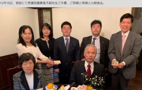 鬼木誠の家族写真