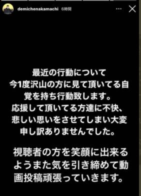 中町綾の謝罪文