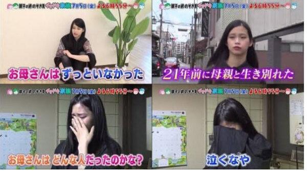 芝田璃子が母親探しでテレビ出演