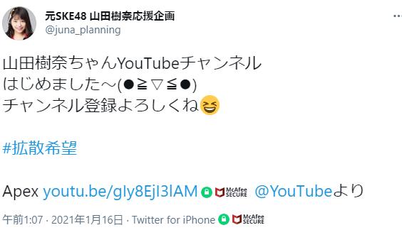山田樹奈がYoutubeを始めるツイート