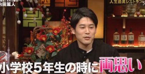 内田篤人が小5年生の頃両想いだったことを語っている場面