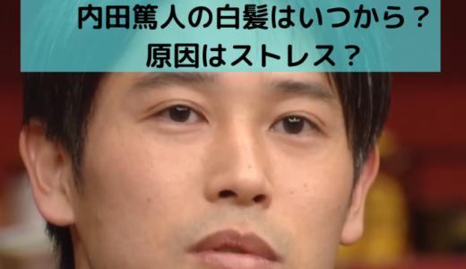内田篤人の白髪の写真