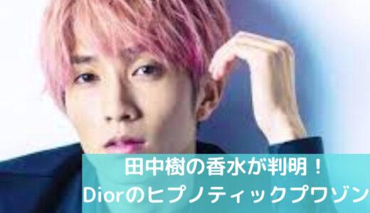 【特定】田中樹が10年愛用の香水はDiorヒプノティック プワゾン!