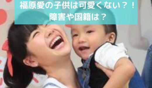【顔画像】福原愛の子供は口蓋裂でかわいくない?国籍と年齢も調査!