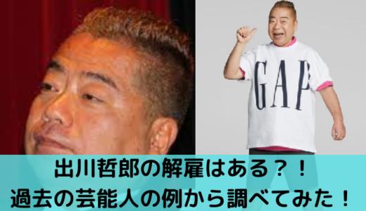 出川哲郎の解雇はある?過去クビになった芸能人の例から調べてみた!