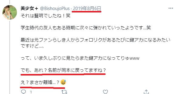 岡本奈月が2019年に離婚したのでは?というツイート