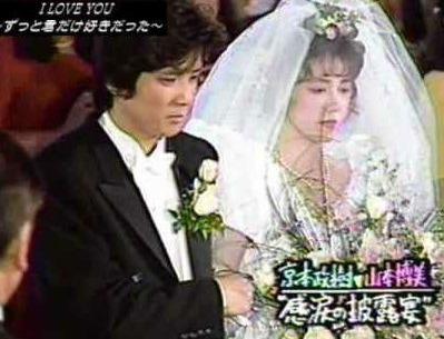 京本政樹と山本博美の結婚の様子