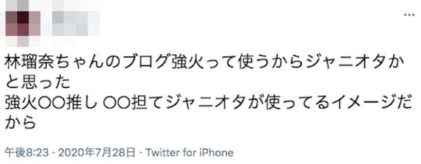 林瑠奈が「強火」というジャニオタ専門用語を使っているのを指摘するツイート