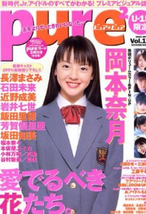 岡本奈月の雑誌