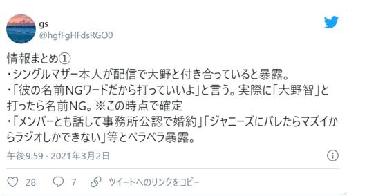 芹澤レイラの配信内容のツイート