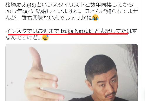 岡本奈月のインスタ名がIzuka Natsuki と表記されていたというツイート