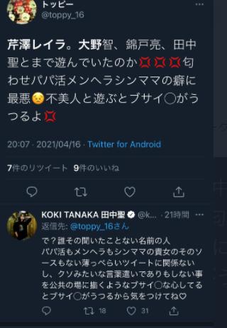 芹澤レイラとの関係にツイートする田中聖のツイート