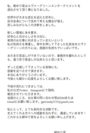 柳ゆり菜の退所文書