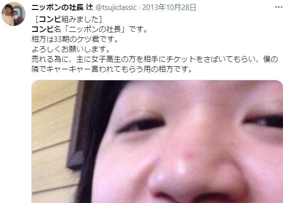 ニッポンの社長の結成ツイート
