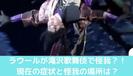 ラウールが滝沢歌舞伎で怪我?現在の症状&どこを怪我したのか調べてみた!