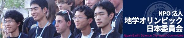 日本地学オリンピックのバナー