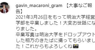 ギャビンの日本語の文章