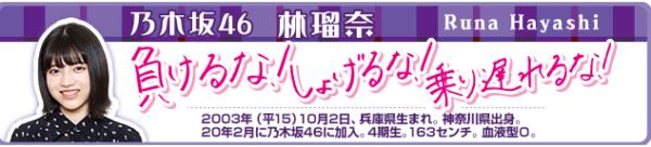 日刊スポーツの林瑠奈の連載「負けるな!しょげるな!乗り遅れるな!」のバナー