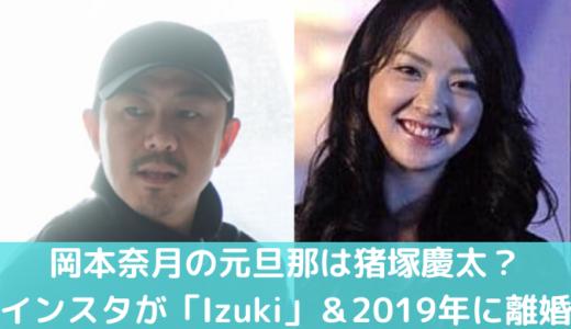岡本奈月が結婚した旦那はスタイリスト猪塚慶太?インスタ名が「Izuka」→岡本に変更!