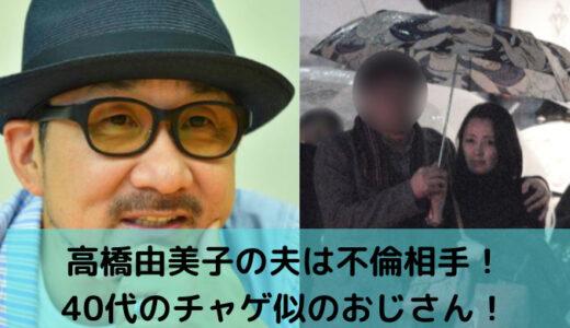 高橋由美子の夫は不倫相手!馴れ初めは?顔画像はチャゲ似のおじさん!