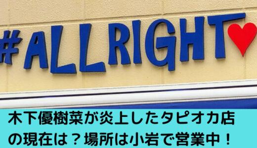 タピオカ店ALL RIGHT