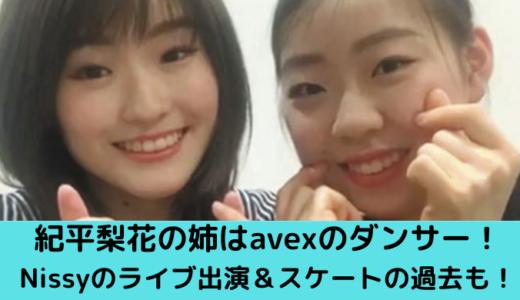 紀平梨花の姉はavexのダンサー!大学卒業後プロダンサーの道へ!