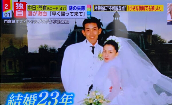 門脇健と嫁の結婚時