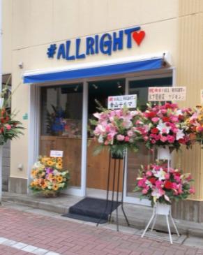 タピオカ店ALLRIGH