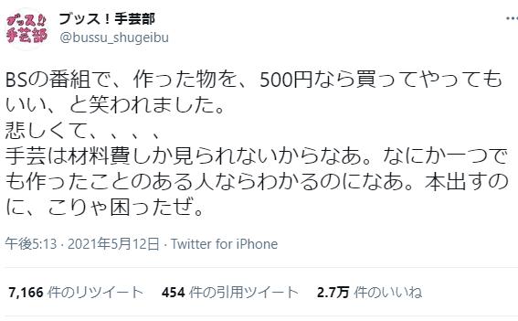 光浦靖子のツイート