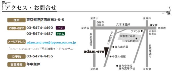 アダムアンドイブのアクセス地図