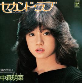 1982年セカンドラブ 中森明菜