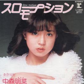 1982年スローモーション 中森明菜