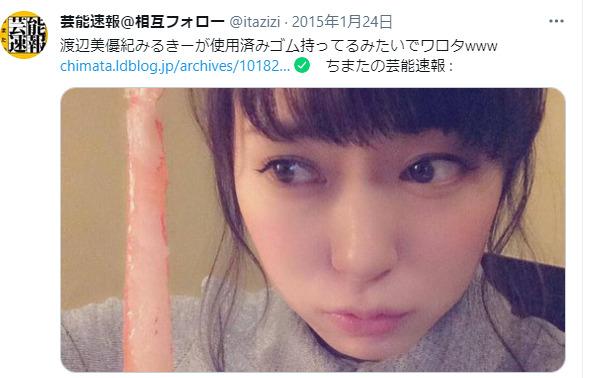 渡辺美優紀さんのゴム疑惑のツイート