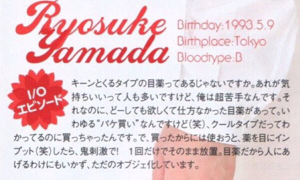 山田涼介が目薬を買ったと言っているインタビュー