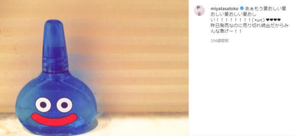 宮田聡子が買ったスライムの目薬