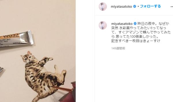宮田聡子の飼っている猫の名前がきょーすけ