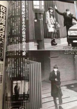 渡辺美優紀と藤田岳のスキャンダル雑誌