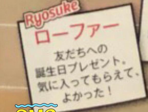 山田涼介が友達へのプレゼントにローファーを送ったとインタビューで答えている