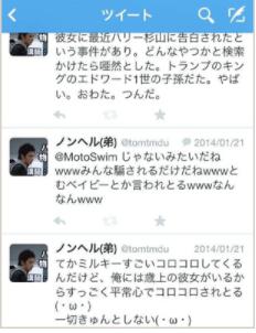 藤田岳の裏アカと言われているTwitter