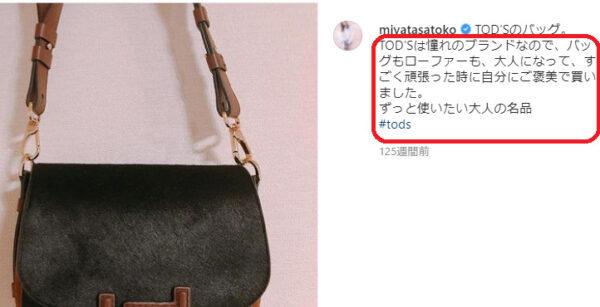 宮田聡子がローファーを自分で買ったとコメントしたインスタ