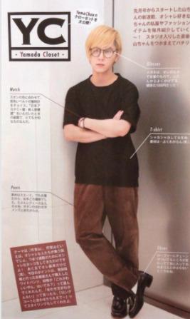 山田涼介が私服を紹介するコーナー